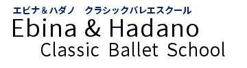エビナ&ハダノ クラシックバレエスクール